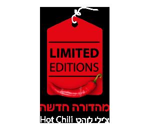צ'ילי לוהט – מהדורה חדשה