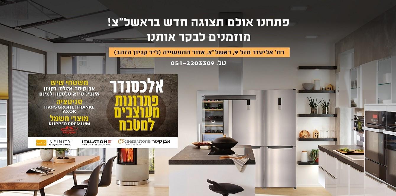 New_showroom3 אלכסנדר 80